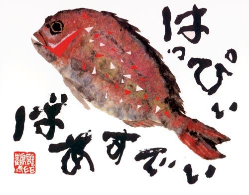 片岡鶴太郎の画像 p1_14